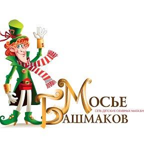 Вакансии компании Мосье Башмаков, работа в Мосье