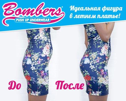 Купить трусы пуш-ап - Bombers Underwear - женские